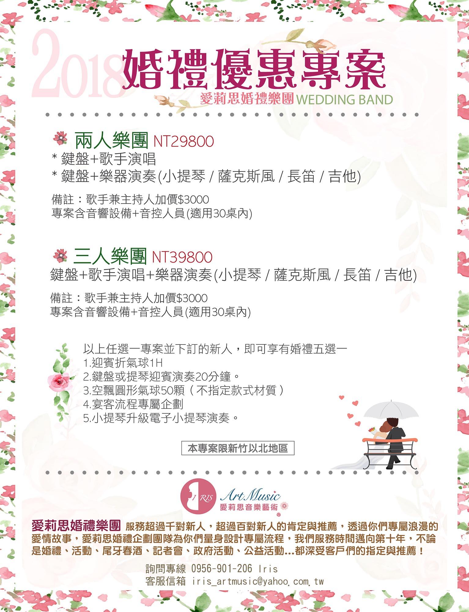 大輝活動公關婚禮優惠專案